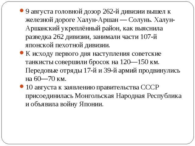 9 августа головной дозор 262-й дивизии вышел к железной дороге Халун-Аршан —...