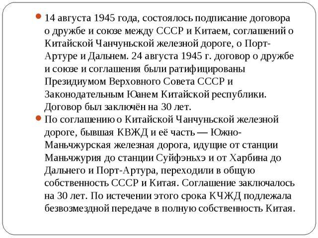 14 августа 1945 года, состоялось подписание договора о дружбе и союзе между С...