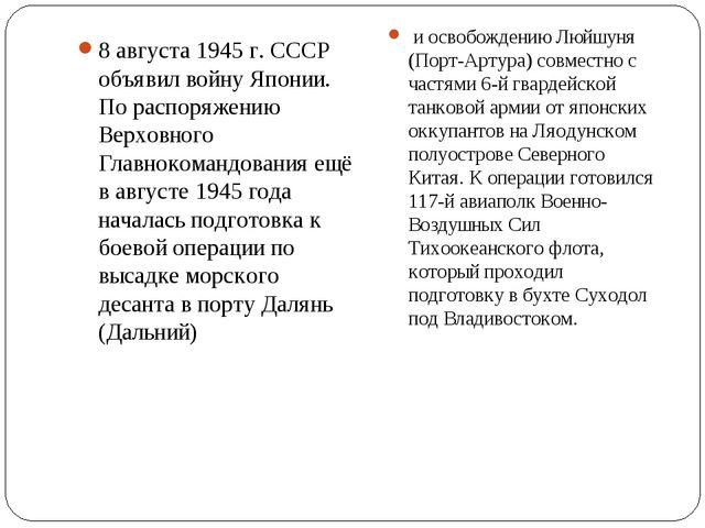 8 августа 1945 г. СССР объявил войну Японии. По распоряжению Верховного Главн...
