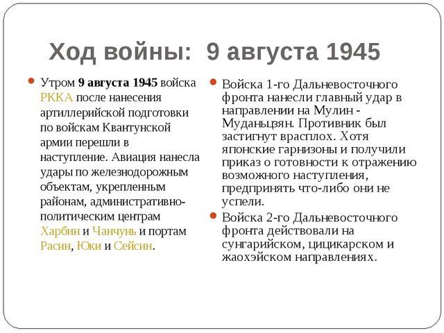Ход войны: 9 августа 1945 Утром 9 августа 1945 войска РККА после нанесения ар...