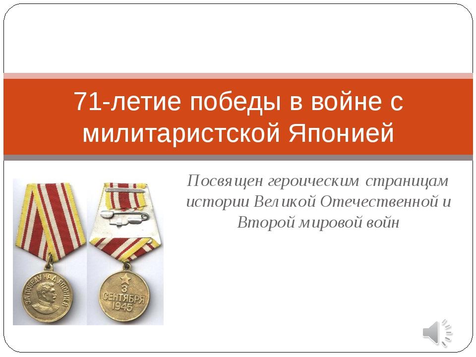 Посвящен героическим страницам истории Великой Отечественной и Второй мировой...
