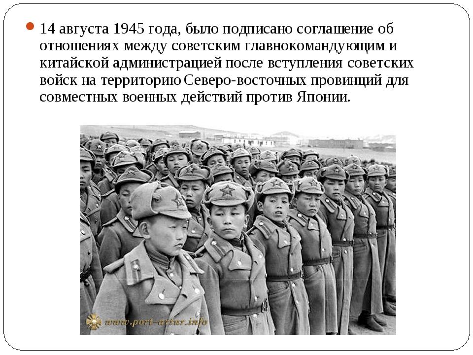 14 августа 1945 года, было подписано соглашение об отношениях между советским...