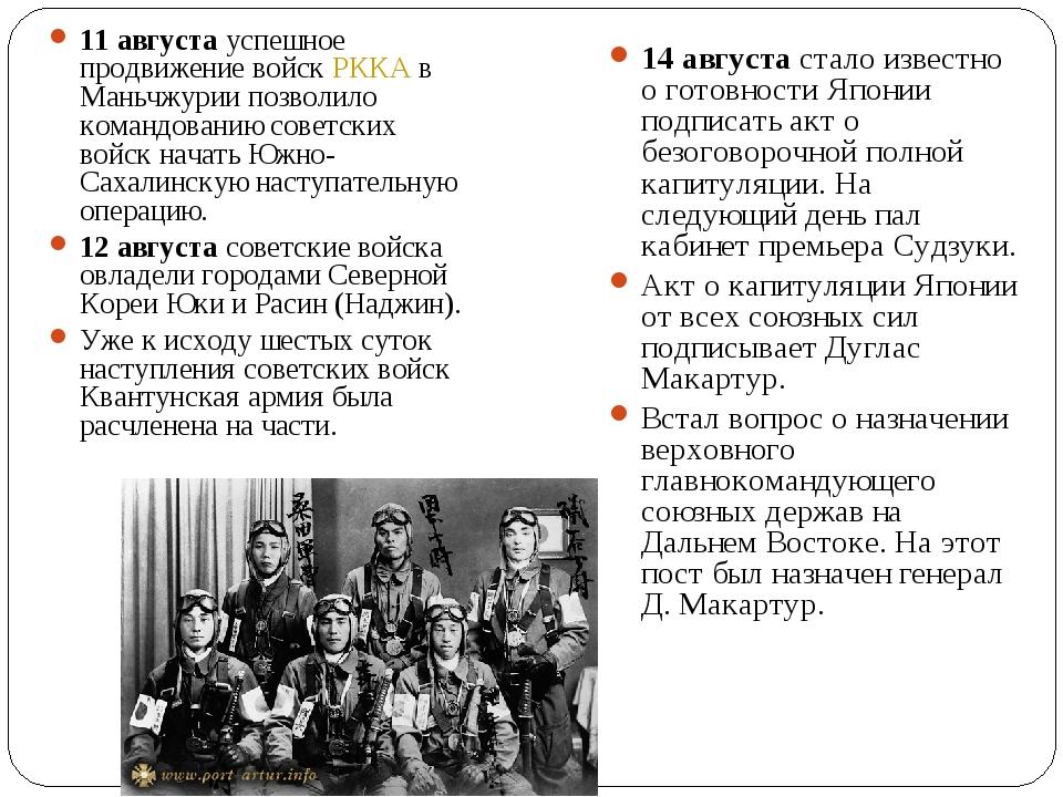 11 августа успешное продвижение войск РККА в Маньчжурии позволило командовани...