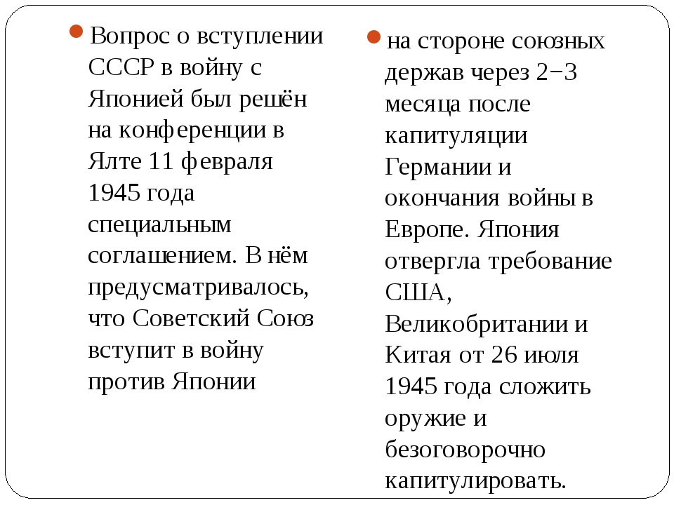Вопрос о вступлении СССР в войну с Японией был решён на конференции в Ялте 11...
