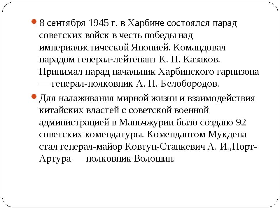 8 сентября 1945 г. в Харбине состоялся парад советских войск в честь победы н...