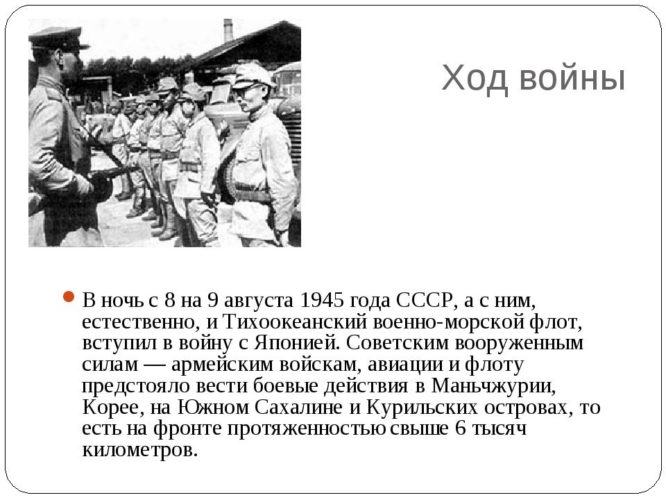 Ход войны В ночь с 8 на 9 августа 1945 года СССР, а с ним, естественно, и Тих...
