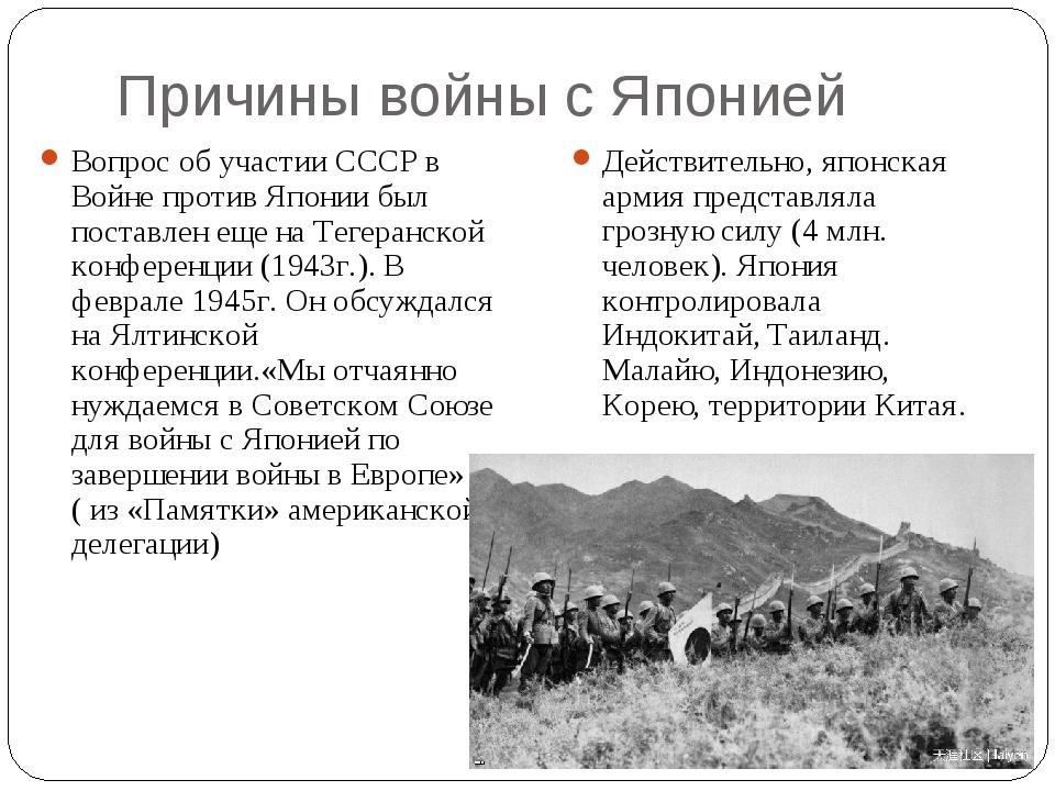 Причины войны с Японией Вопрос об участии СССР в Войне против Японии был пост...