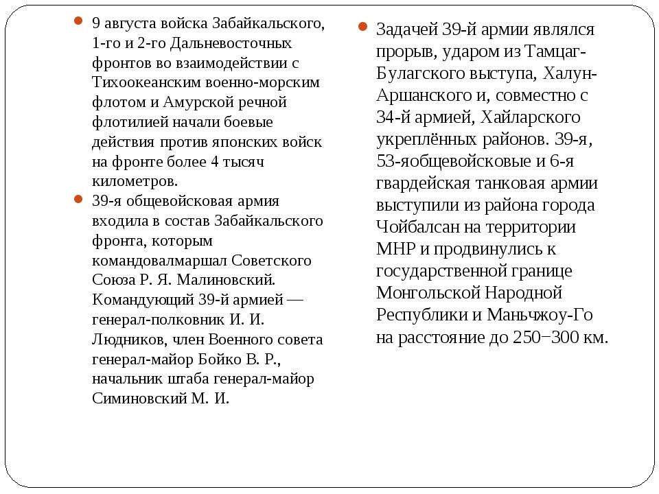 9 августа войска Забайкальского, 1-го и 2-го Дальневосточных фронтов во взаим...