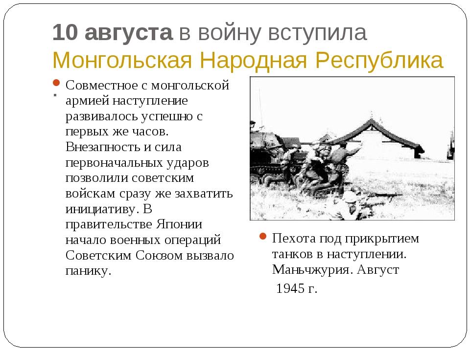 10 августа в войну вступила Монгольская Народная Республика. Совместное с мон...