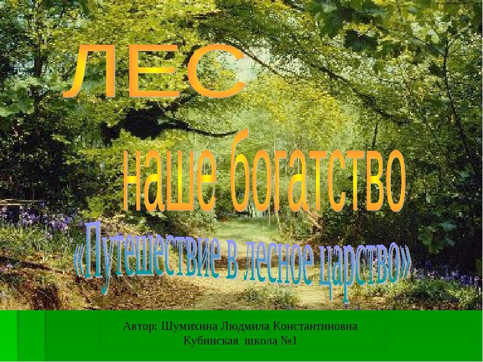 Автор: Шумихина Людмила Константиновна Кубинская школа №1