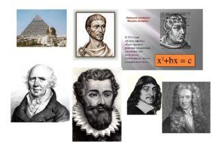 Впервые квадратное уравнение сумели решить математики Древнего Египта. Неполн