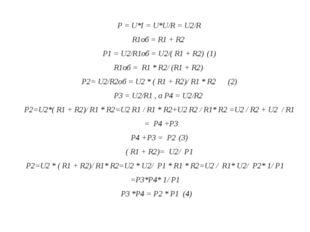 P = U*I = U*U/R = U2/R R1об = R1 + R2 P1 = U2/R1об = U2/( R1 + R2) (1) R1об