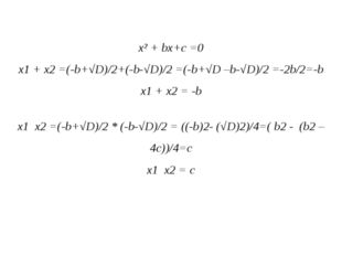 х² + bх+c =0 x1 + x2 =(-b+√D)/2+(-b-√D)/2 =(-b+√D –b-√D)/2 =-2b/2=-b x1 + x2