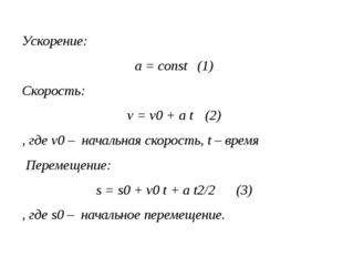 Ускорение: a = const(1) Скорость: v = v0 + a t (2) , где v0 – начальная ско