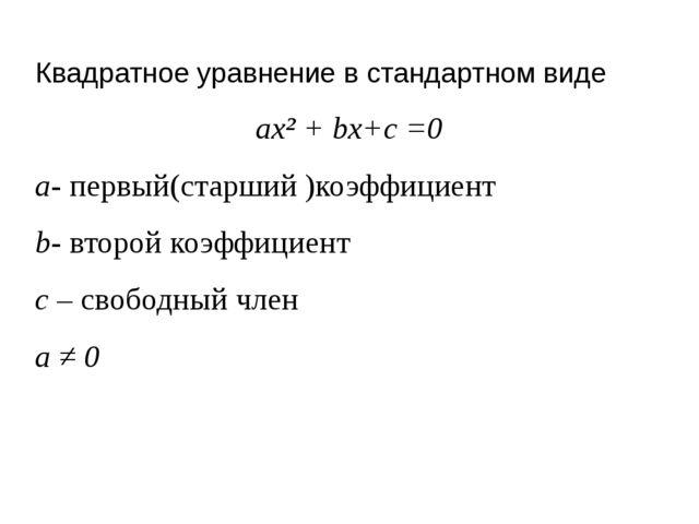 Квадратное уравнение в стандартном виде aх² + bх+c =0 a- первый(старший )коэф...