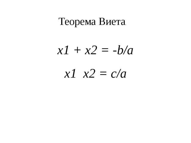 Теорема Виета. x1 + x2 = -b/a x1 x2 = c/a произвести самостоятельно доказател...