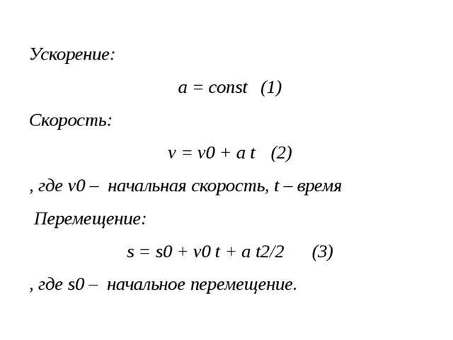 Ускорение: a = const(1) Скорость: v = v0 + a t (2) , где v0 – начальная ско...