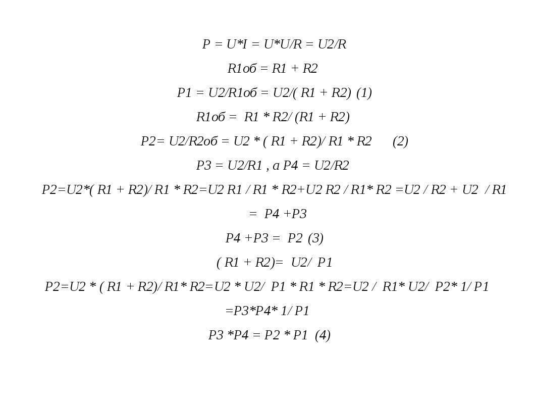 P = U*I = U*U/R = U2/R R1об = R1 + R2 P1 = U2/R1об = U2/( R1 + R2) (1) R1об...