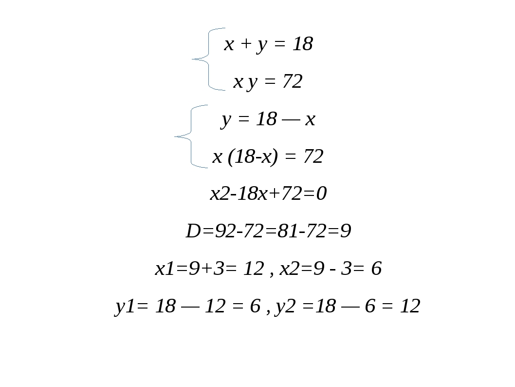 x + y = 18 x y = 72 y = 18 — x x (18-x) = 72 x2-18x+72=0 D=92-72=81-72=9 x1=9...