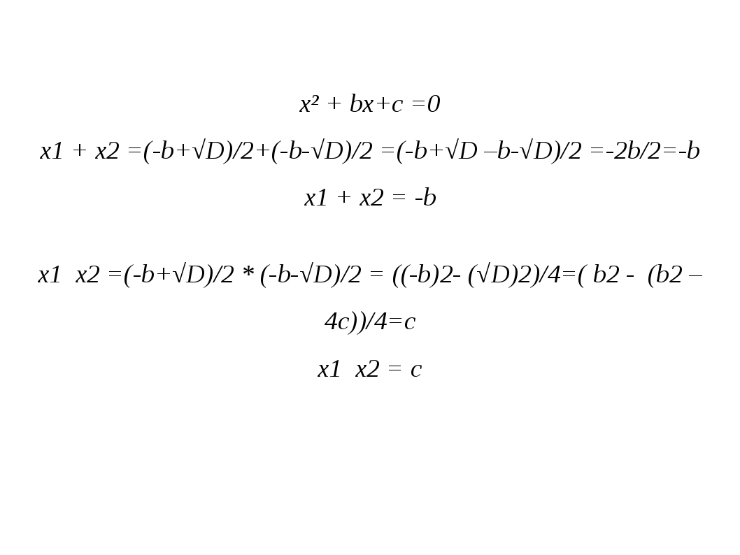 х² + bх+c =0 x1 + x2 =(-b+√D)/2+(-b-√D)/2 =(-b+√D –b-√D)/2 =-2b/2=-b x1 + x2...