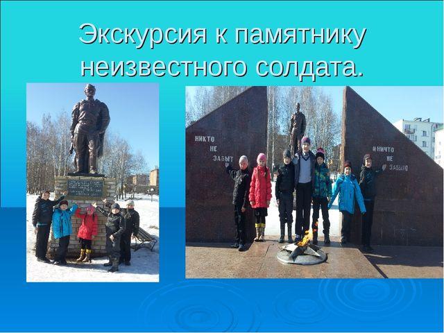 Экскурсия к памятнику неизвестного солдата.