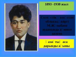 1893 -1938 жыл Солтүстік Қазақстан облысы,қазіргі М.Жұмабаев ауданында дүниег