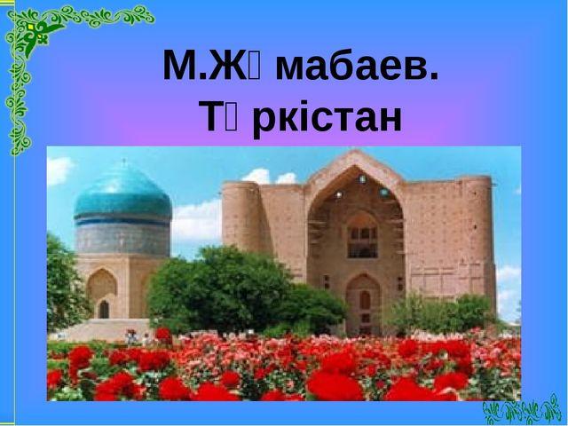 М.Жұмабаев. Түркістан