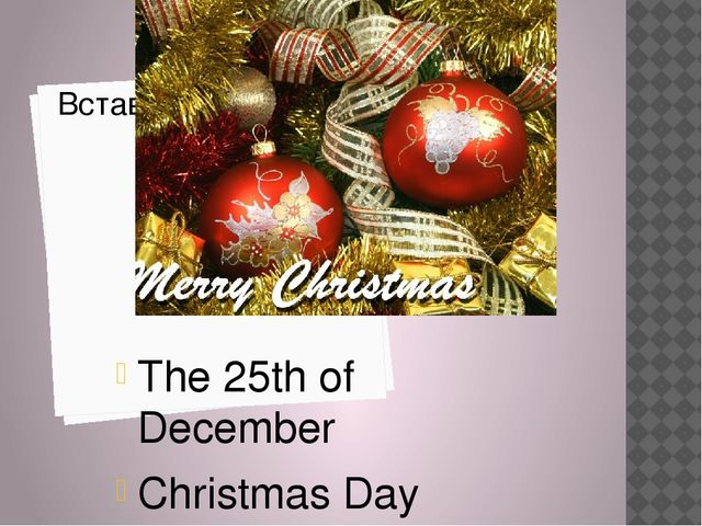 The 25th of December Christmas Day A happy holiday