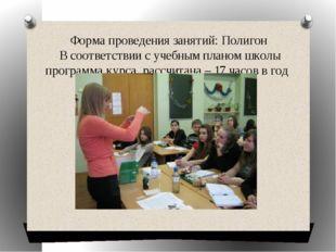 Форма проведения занятий: Полигон В соответствии с учебным планом школы прогр