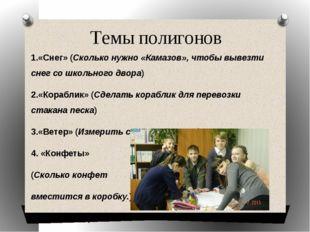Темы полигонов 1.«Снег» (Сколько нужно «Камазов», чтобы вывезти снег со школь