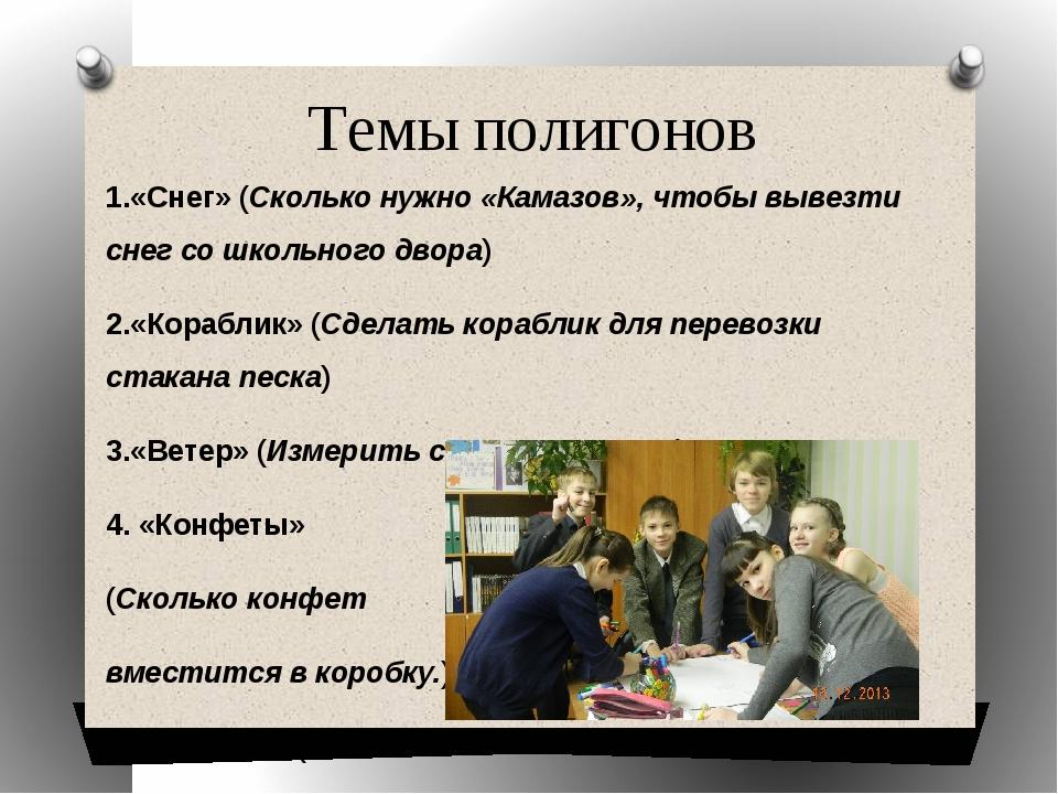 Темы полигонов 1.«Снег» (Сколько нужно «Камазов», чтобы вывезти снег со школь...