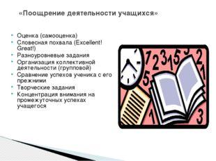 «Поощрение деятельности учащихся» Оценка (самооценка) Словесная похвала (Exc