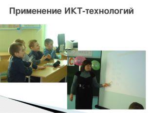 Применение ИКТ-технологий