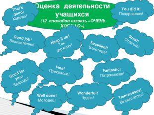 Оценка деятельности учащихся (12 способов сказать «ОЧЕНЬ ХОРОШО») Great! Отли