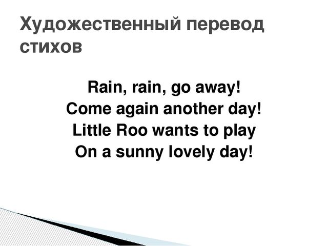 Rain, rain, go away! Come again another day! Little Roo wants to play On a s...