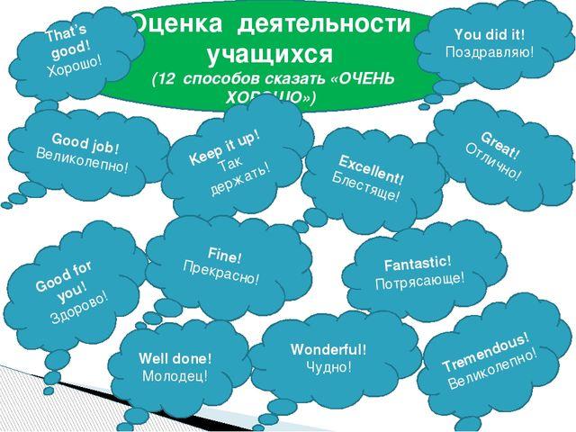 Оценка деятельности учащихся (12 способов сказать «ОЧЕНЬ ХОРОШО») Great! Отли...