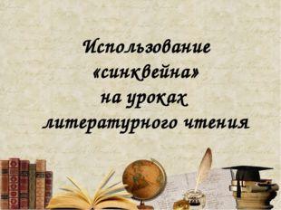 Использование «синквейна» на уроках литературного чтения