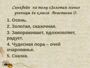 Синквейн на тему «Золотая осень» ученицы 4а класса Анастасии О. 1. Осень. 2.