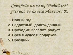 """Синквейн на тему """"Новый год"""" ученика 4а класса Максима К. 1.Новый год. 2.Ра"""
