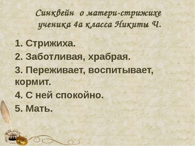 Синквейн о матери-стрижихе ученика 4а класса Никиты Ч. 1. Стрижиха. 2. Заботл...