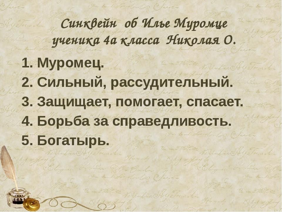 Синквейн об Илье Муромце ученика 4а класса Николая О. 1. Муромец. 2. Сильный,...