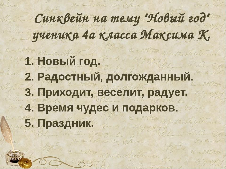 """Синквейн на тему """"Новый год"""" ученика 4а класса Максима К. 1.Новый год. 2.Ра..."""
