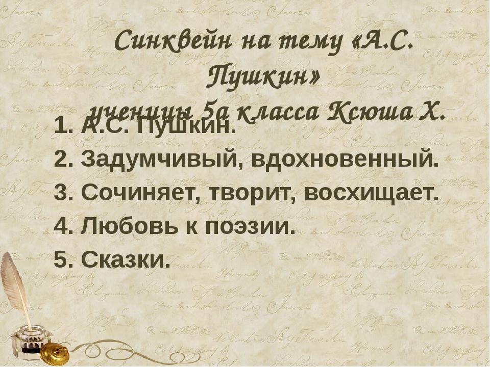 Синквейн на тему «А.С. Пушкин» ученицы 5а класса Ксюша Х. 1. А.С. Пушкин. 2....