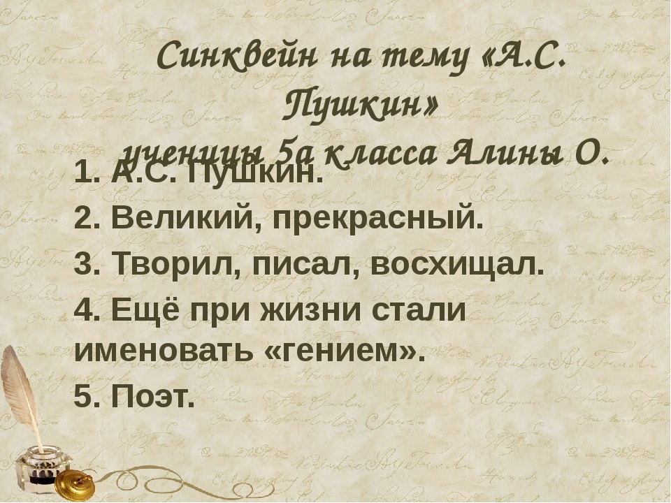 Синквейн на тему «А.С. Пушкин» ученицы 5а класса Алины О. 1. А.С. Пушкин. 2....