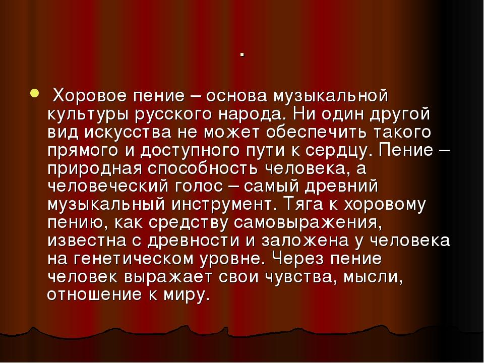 . Хоровое пение – основа музыкальной культуры русского народа. Ни один другой...