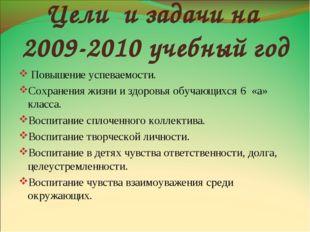 Цели и задачи на 2009-2010 учебный год Повышение успеваемости. Сохранения жи