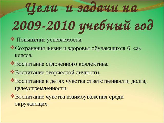 Цели и задачи на 2009-2010 учебный год Повышение успеваемости. Сохранения жи...