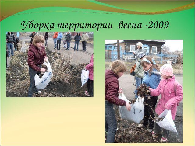 Уборка территории весна -2009