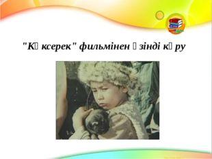 """""""Көксерек"""" фильмінен үзінді көру"""