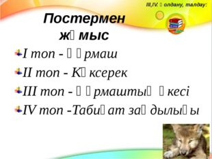 Постермен жұмыс І топ - Құрмаш ІІ топ - Көксерек ІІІ топ - Құрмаштың әкесі ІV